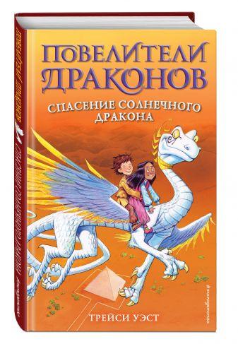 Трейси Уэст - Спасение Солнечного дракона (выпуск 2) обложка книги