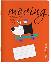 Тетрадь школьная для записи английских слов (Собачка на скейте) - фото 1