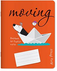 Тетрадь школьная для записи английских слов (Собачка в лодке) - фото 1