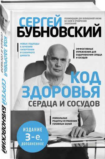 Сергей Бубновский - Код здоровья сердца и сосудов. 3-е изд., дополненное обложка книги