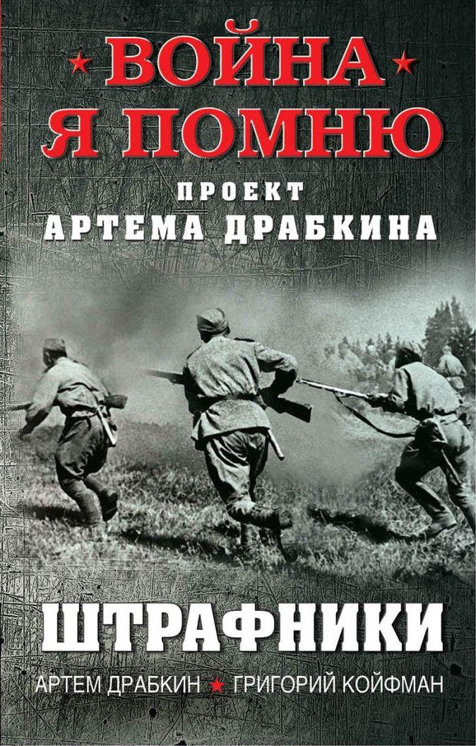 Драбкин А.В., Койфман Г. - Штрафники обложка книги