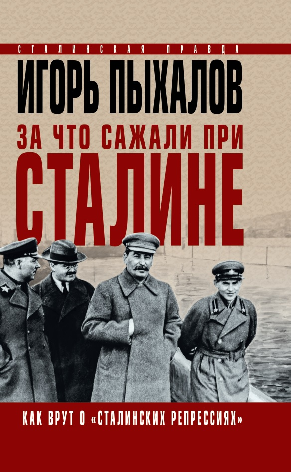 За что сажали при Сталине. Как врут о «сталинских репрессиях» Пыхалов И.В.