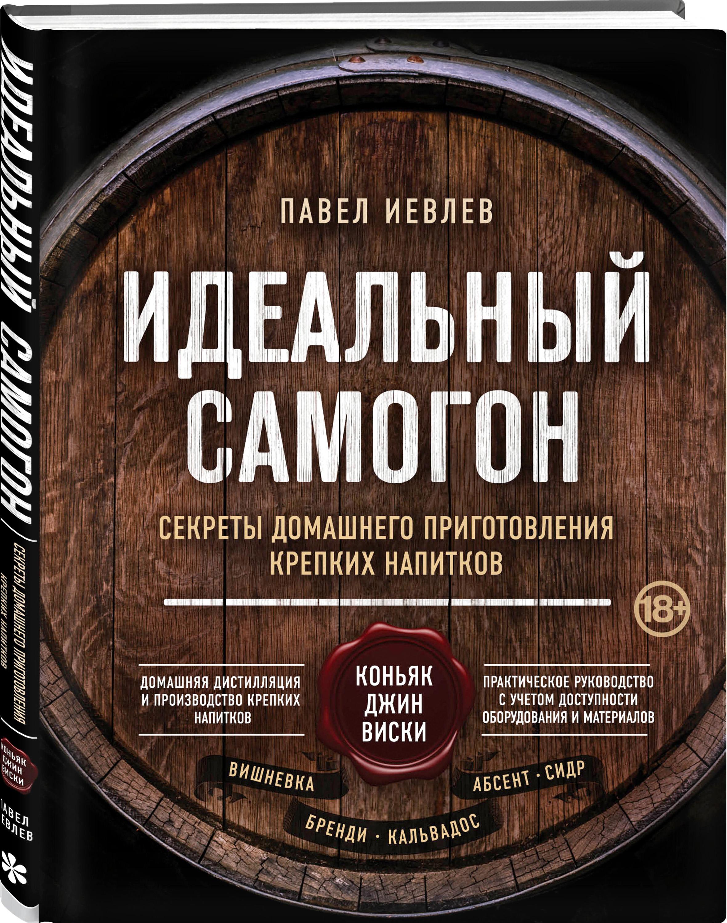 Павел Иевлев Идеальный самогон. Секреты домашнего приготовления крепких напитков: коньяк, джин, виски стоимость