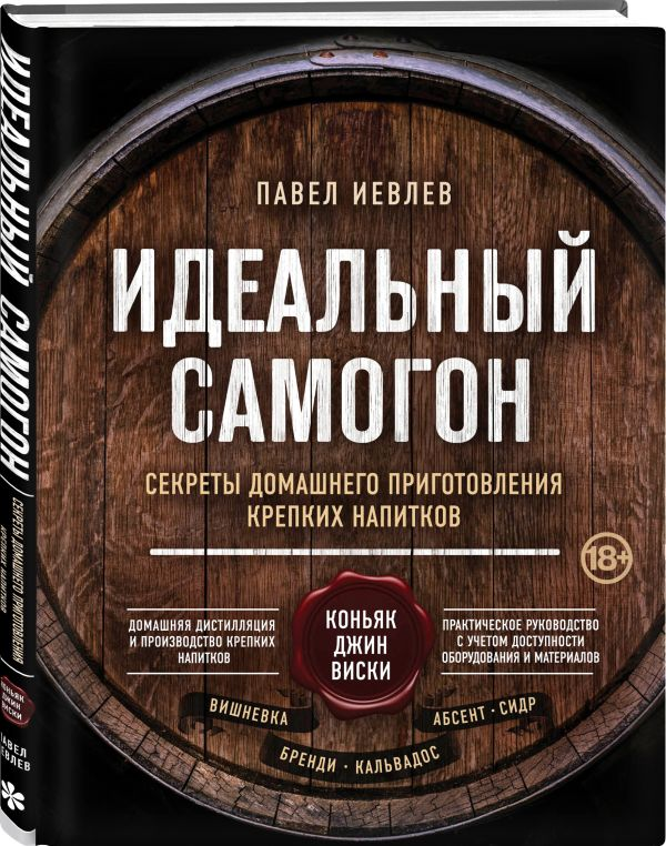 Идеальный самогон. Секреты домашнего приготовления крепких напитков: коньяк, джин, виски фото