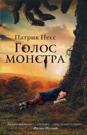 Несс П. Голос монстра: роман