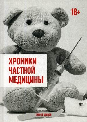 Хроники частной медицины Копцов С.В.