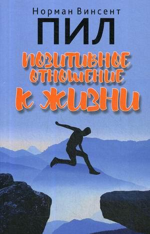 Пил Н.В. - Позитивное отношение к жизни обложка книги