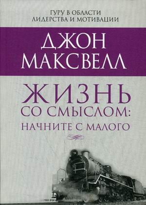 Максвелл Дж. - Жизнь со смыслом: начните с малого обложка книги