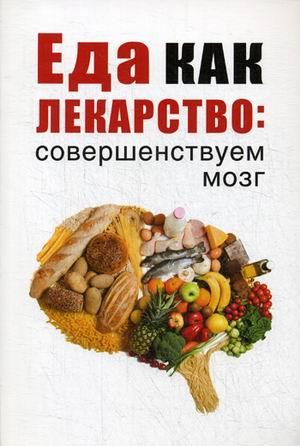 Еда как лекарство: совершенствуем мозг Сост. Романова М.