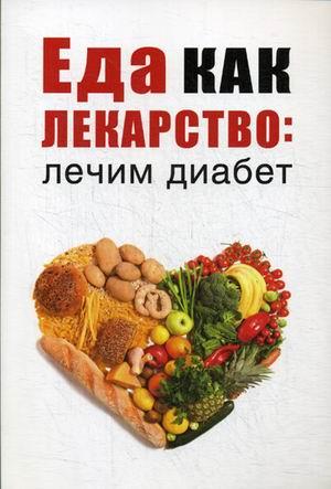 Еда как лекарство: лечим диабет Сост. Романова М.