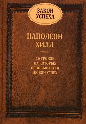 Хилл Н. - Закон успеха. 4-е изд обложка книги