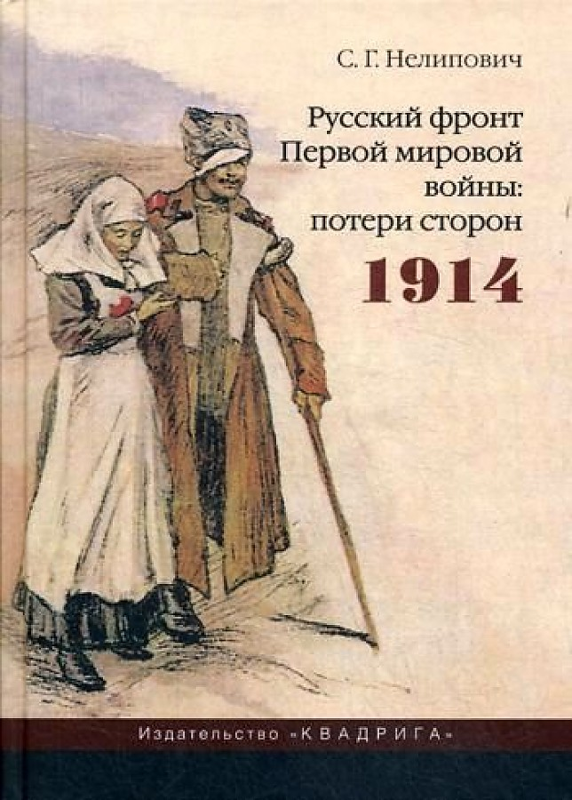 Русский фронт Первой мировой войны: потери сторон. 1914. 2-е изд., испр Нелипович С.Г.