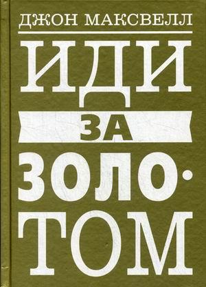 Максвелл Д. - Иди за золотом обложка книги
