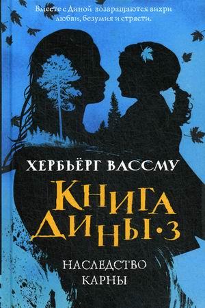Книга Дины 3. Наследство Карны: роман Вассму Х.