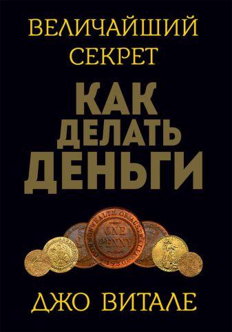 Витале Д. - Величайший секрет как делать деньги обложка книги