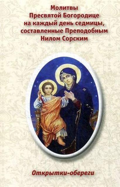 """Открытки-обереги. """"Молитвы Пресвятой Богородице на каждый день седмицы, составленные Преподобным Нилом Сорским"""" - фото 1"""