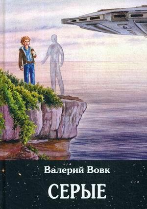 Вовк В.И. - Серые: фантастический роман. Кн. 2 обложка книги