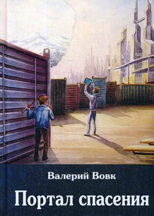 Вовк В.И. - Портал спасения: фантастический роман. Кн. 3 обложка книги
