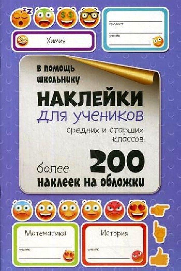 Наклейки для учеников средних и старших классов. Более 200 наклеек на обложки ( Мишина С.  )