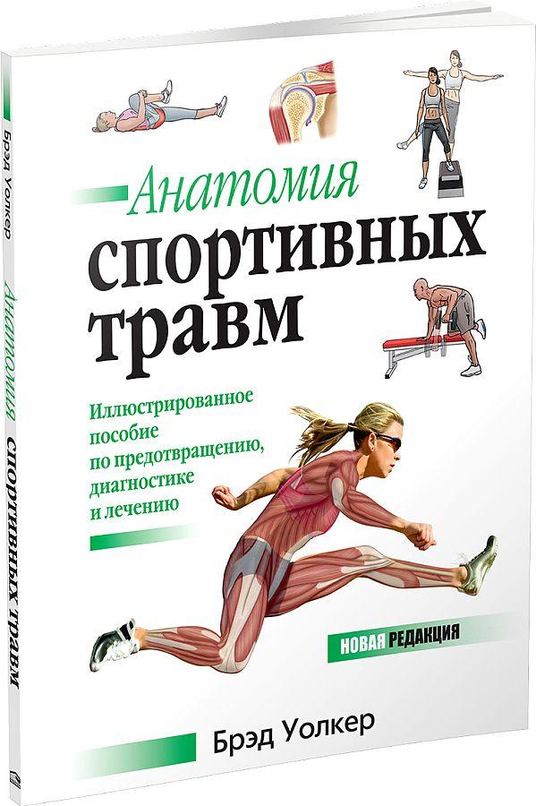 Уолкер Б. - Анатомия спортивных травм обложка книги