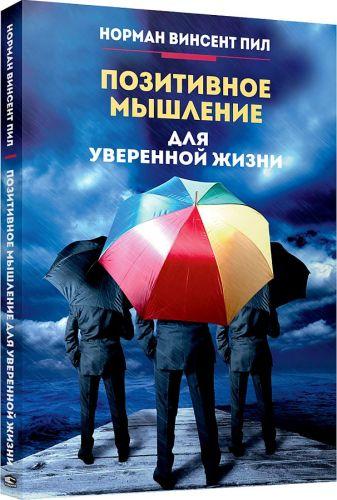 Пил Н.В. - Позитивное мышление для уверенной жизни обложка книги
