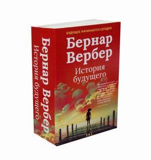 Бернар Вербер. История будущего (комплект из 3-х книг, супер.обл.) Вербер Б.