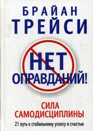 Трейси Б. - Нет оправданий! обложка книги