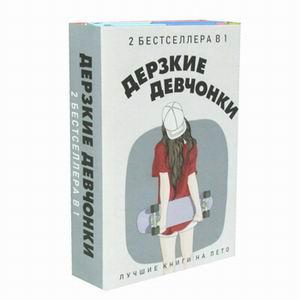 Дерзкие девчонки (комплект из 2-х кн.) Рейнхардт Д., Уэст К.