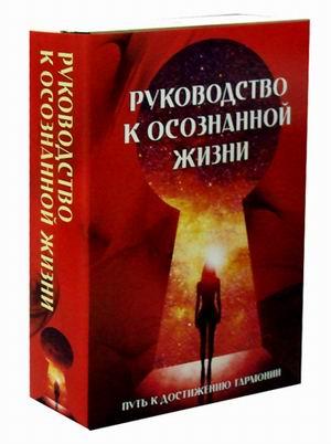 Руководство к осознанной жизни (комплект из 2-х книг) Толле Экхарт, Джеймс Карс