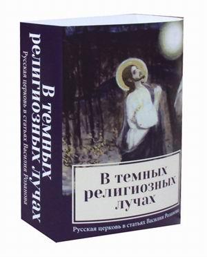 Розанов В., В темных религиозных лучах (комплект из 2-х книг)