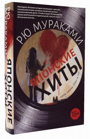 Японские хиты (комплект из 2-х книг) Мураками Р.