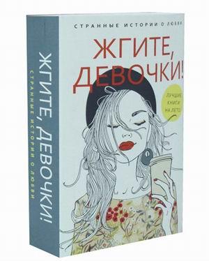 Петрова А. Жгите, девочки! (комплект из 2-х книг) петрова а три жизни врозь наивный роман