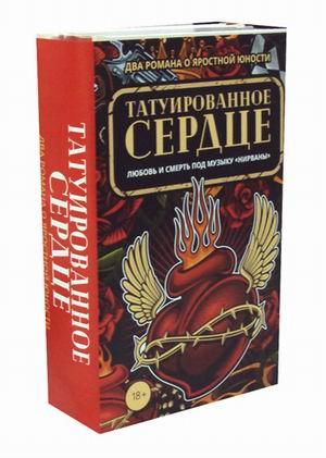 Татуированное сердце (комплект из 2-х книг) Хэнд Э., Вассерман Р.
