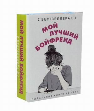 Фото - Новак Э., Уикс С. Мой лучший бойфренд (комплект из 2-х книг) фотоаппарат