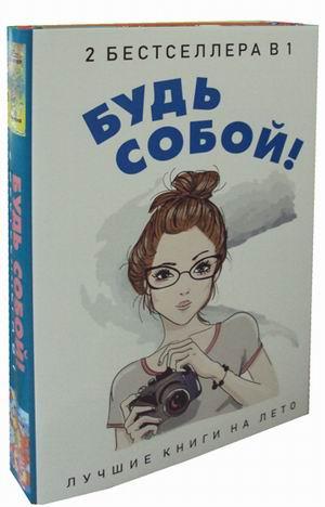 Кунер Д. Будь собой! (комплект из 2-х книг)