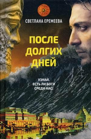 После долгих дней: роман Еремеева С.