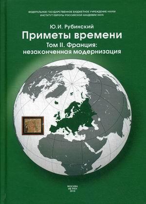 Рубинский Ю.И. - Приметы времени. В 3 т. Т. 2. Франция: незаконченная модернизация обложка книги
