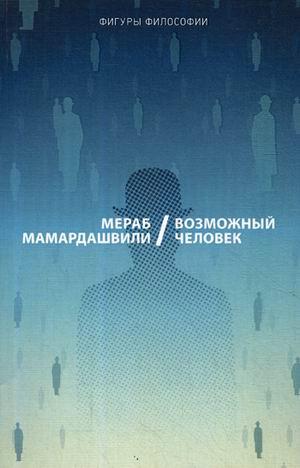 Возможный человек Мамардашвили М.