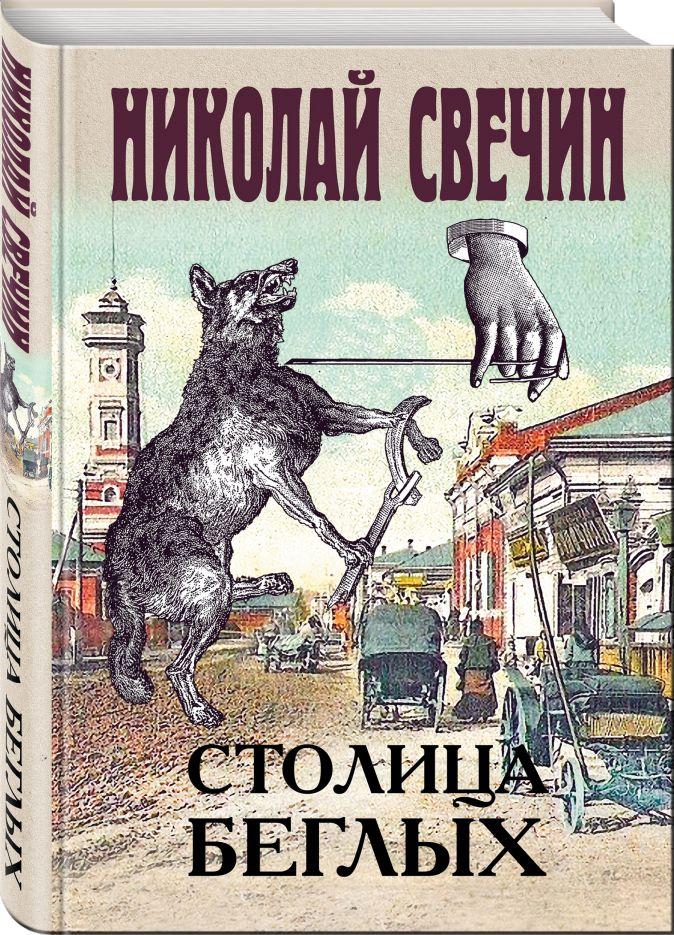 Николай Свечин - Столица беглых обложка книги