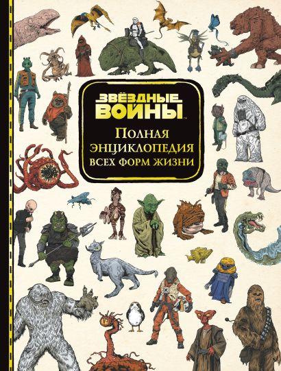 Звёздные Войны. Полная энциклопедия всех форм жизни - фото 1