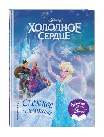 Неволина Е.А. - Холодное сердце. Снежное приключение. Книга для чтения с цветными картинками обложка книги