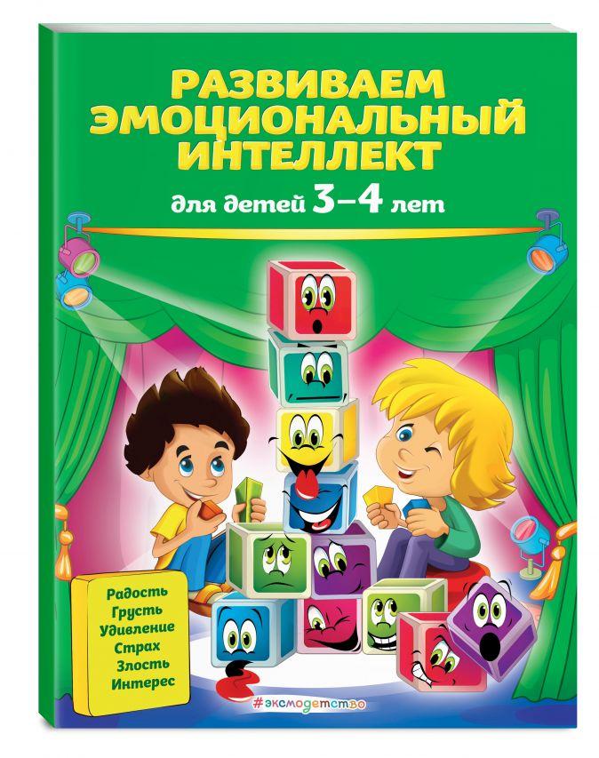 О. В. Галецкая, Т. Ю. Азарина - Развиваем эмоциональный интеллект: для детей 3-4 лет обложка книги