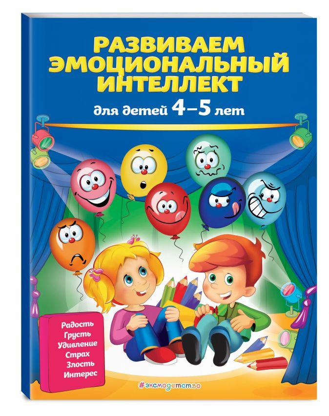 О. В. Галецкая, Т. Ю. Азарина - Развиваем эмоциональный интеллект: для детей 4-5 лет обложка книги
