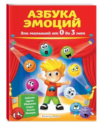 И. Артюх - Азбука эмоций для малышей от 0 до 3 лет обложка книги