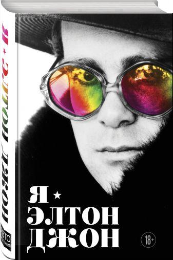 Элтон Джон - Я — Элтон Джон. Вечеринка длиной в жизнь. Автобиография обложка книги
