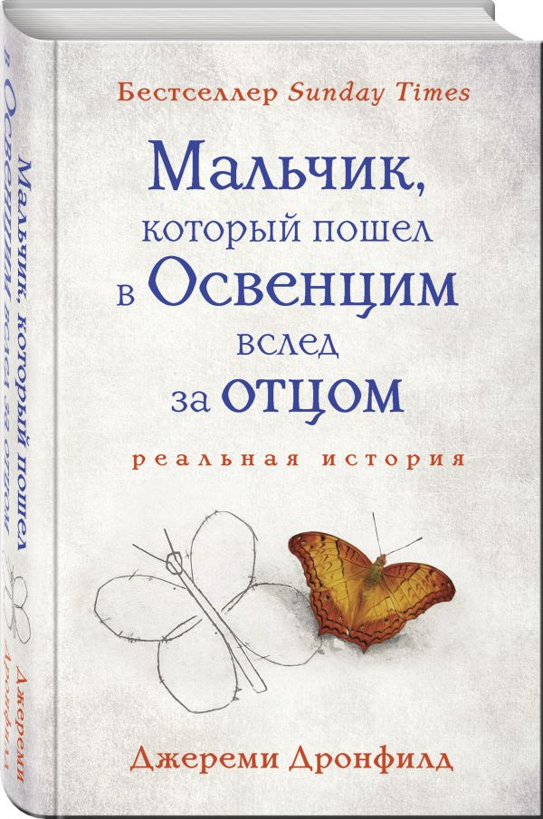 Zakazat.ru: Мальчик, который пошел в Освенцим вслед за отцом. Дронфилд Джереми