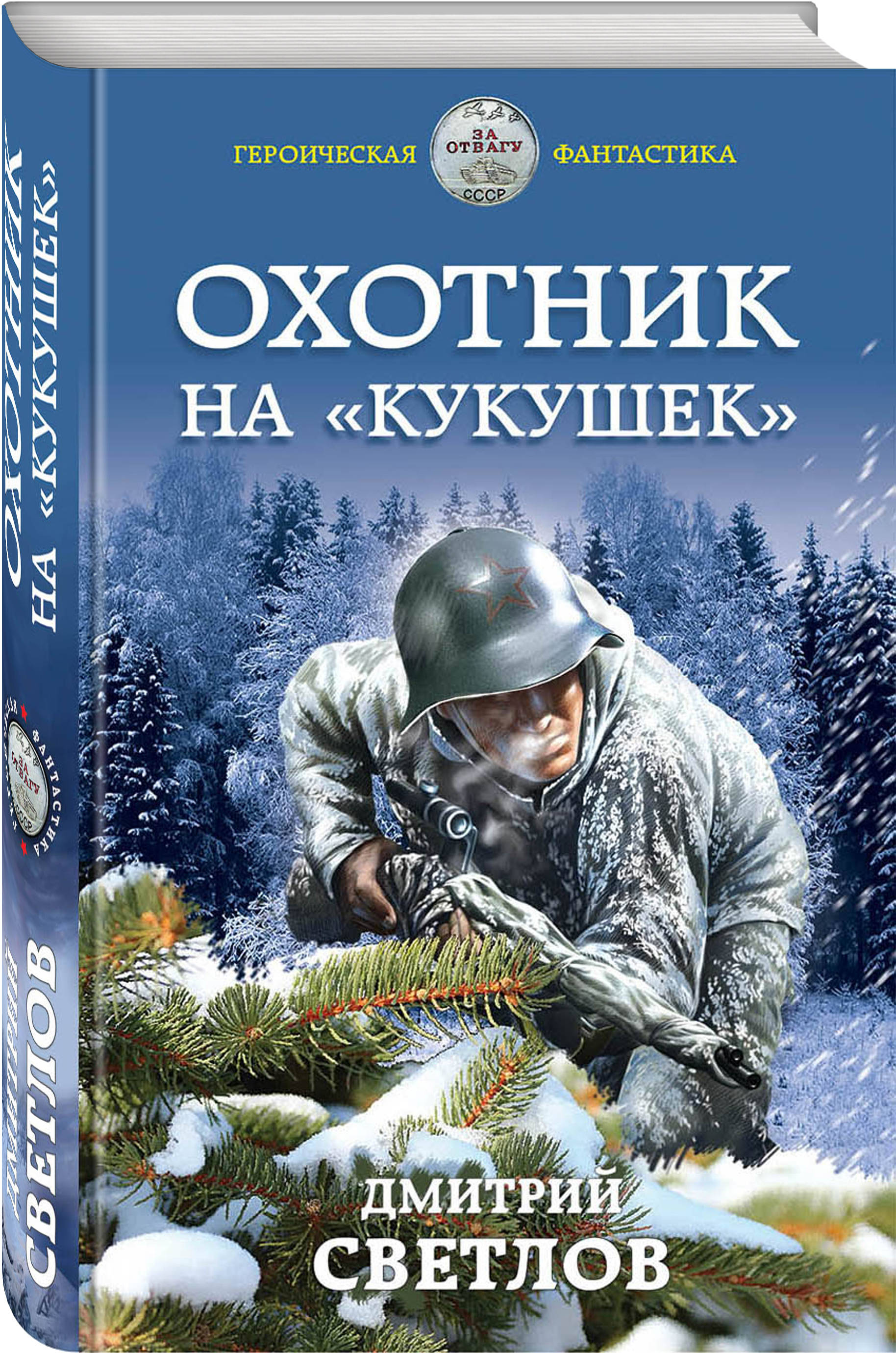 Светлов Дмитрий Николаевич Охотник на «кукушек»