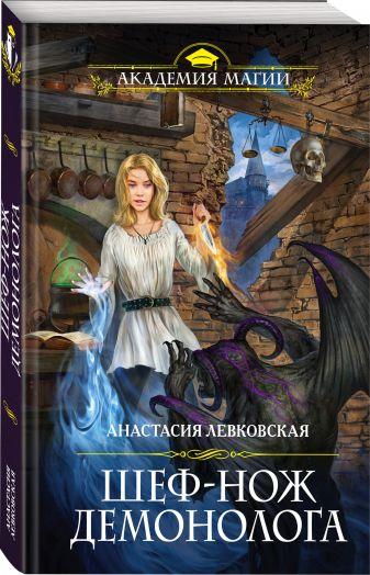Анастасия Левковская - Шеф-нож демонолога обложка книги