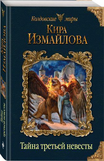 Кира Измайлова - Тайна третьей невесты обложка книги