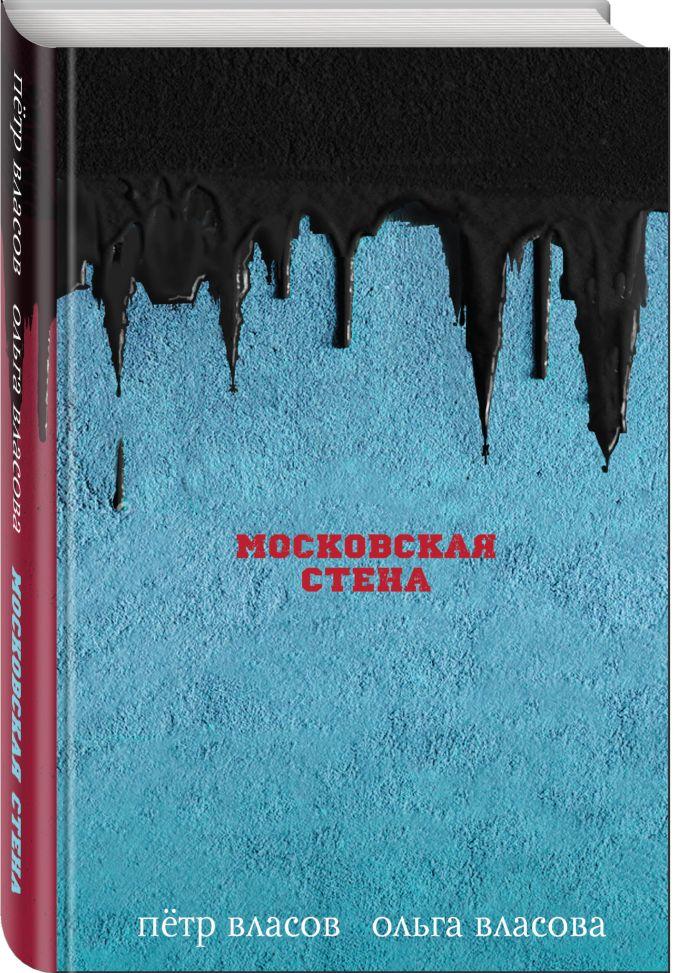 Петр Власов, Ольга Власова - Московская стена обложка книги